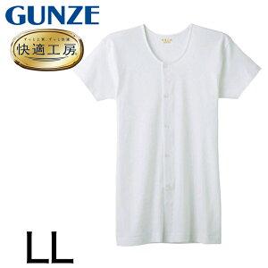 グンゼ 快適工房 紳士 半袖ボタン付き 前開きシャツ LL (メンズ GUNZE 綿100% コットン100 男性 下着 肌着 インナー 白 ベージュ やわらか 日本製 大きいサイズ)【取寄せ】