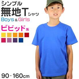 ユナイテッドアスレ キッズ 5.6オンスハイクオリティーTシャツ 90〜160 (United Athle キッズ アウター カラー)【取寄せ】