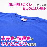 キッズ5.6オンスハイクオリティーTシャツ【定番】UA[5001-02]