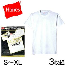 ヘインズ 綿100% Tシャツ 3枚組 S〜XL (下着 綿 メンズ tシャツ 肌着 半袖 クルーネック 丸首 インナー 男性 hanes LL)