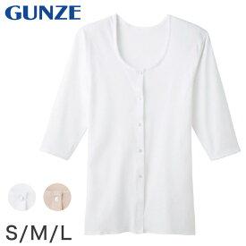 グンゼ 前開き 肌着 婦人 快適工房 7分袖 シャツ S〜L (インナー レディース ボタン付 綿100% 日本製 GUNZE)【取寄せ】