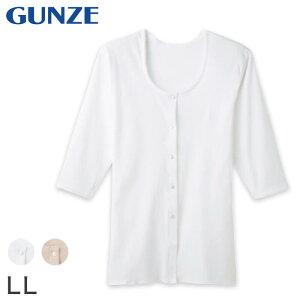 グンゼ 快適工房 婦人 長袖ボタン付き 前開きシャツ LL (レディース 7分袖 GUNZE 綿100% コットン 女性 下着 肌着 インナー 白 ベージュ やわらか 日本製 大きいサイズ)【取寄せ】