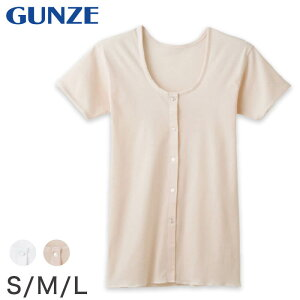 グンゼ 快適工房 婦人 半袖ボタン付き 前開きシャツ S〜L (レディース 3分袖 GUNZE 綿100% コットン 女性 下着 肌着 インナー 白 ベージュ 日本製 S M L)【取寄せ】