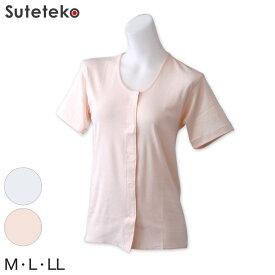 前開きシャツ 婦人 介護 下着 半袖 インナー M〜LL (M L LL 綿100% マジックテープ式 ワンタッチ肌着 シャツ レディース 女性 ピンク)