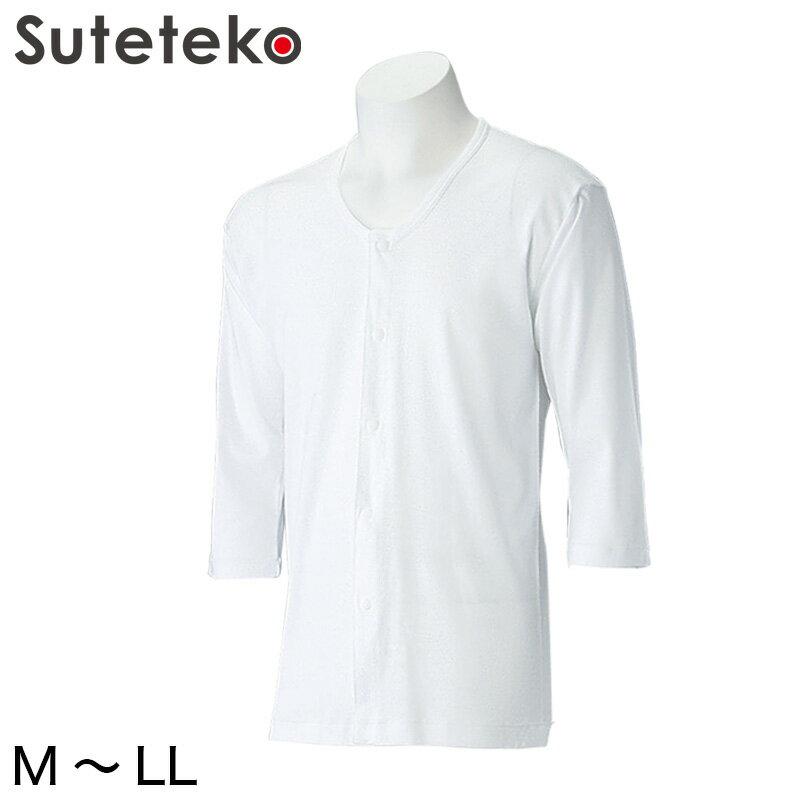 ワンタッチ肌着 紳士用ソフトマジックテープ式7分袖前開きシャツ M〜LL (介護 シャツ メンズ)