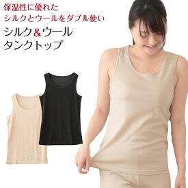 シルク ウール インナー タンクトップ M〜LL (シルク100% ウール100% ウールインナー ランニング ランニングシャツ 肌着 下着 uvカット 敏感肌 冷え取り 冷え対策 大きいサイズ 大きめ)