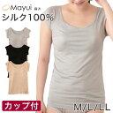 シルク カップ付き フレンチ袖 シャツ M〜LL (シルク100% ブラトップ Tシャツ 半袖 カップ付インナー 下着 uvカット)