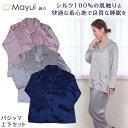 シルク パジャマ レディース シルク100% M〜3L (レディースパジャマ サテン 長袖 ナイトウェア 寝巻 冷えとり 暖かい…