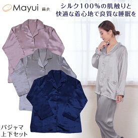 シルク パジャマ レディース シルク100% M〜3L (レディースパジャマ サテン 長袖 ナイトウェア 寝巻 冷えとり 暖かい 通年 冷え対策 uvカット) (送料無料)