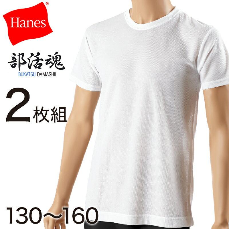 ヘインズ シャツ 部活魂 キッズ クルーネックTシャツ 2枚組 130cm〜160cm (Hanes BUKATSU DAMASHII 吸汗速乾 軽さらメッシュ 軽量ドライ 通気性 ハードスポーツ)