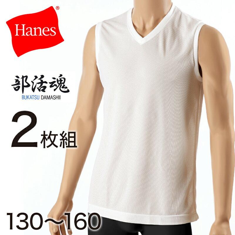 ヘインズ シャツ 部活魂 キッズ VネックスリーブレスTシャツ 2枚組 130cm〜160cm (Hanes BUKATSU DAMASHII 吸汗速乾 軽さらメッシュ 軽量ドライ 通気性 ハードスポーツ)