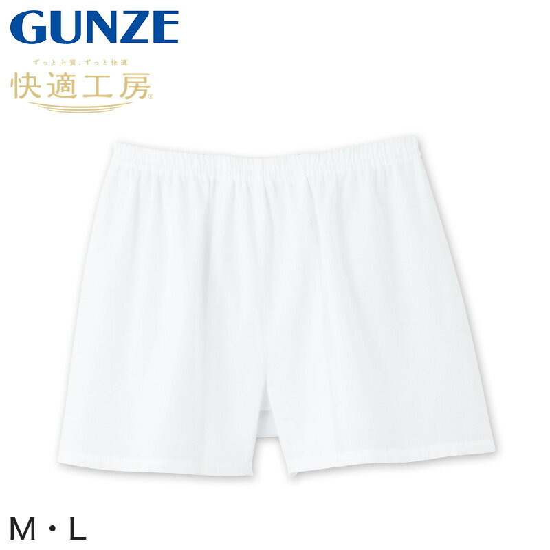 グンゼ 快適工房 クレープ トランクス(前とじ) メンズ M・L (GUNZE 綿100% コットン100 男性 紳士 下着 肌着 インナー やわらか 消臭加工 日本製)