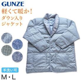 グンゼ 羽毛の暖かさ ダウン 紳士ジャケット M・L (ルームウェア 暖かい 冷えとり 冷え 肩こり) (送料無料)