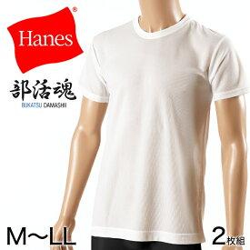 ヘインズ 部活魂 クルーネックTシャツ 2枚組 M〜LL (Hanes メンズ 紳士 シャツ インナー 半袖 丸首 吸汗速乾 メッシュ スポーツ)