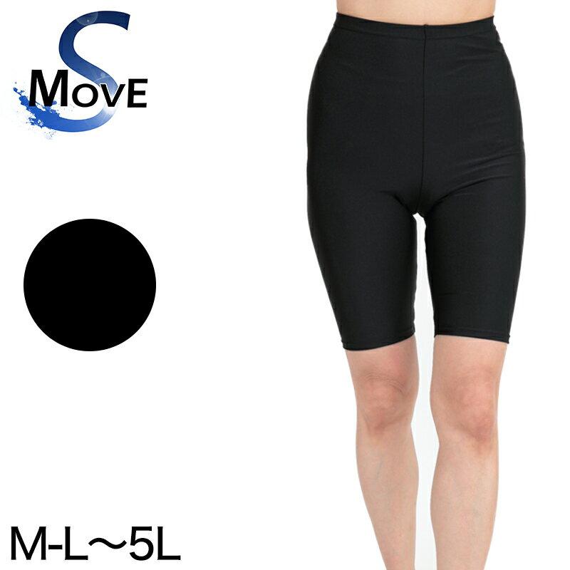 SMove ナイロンツーウェイストレッチ5分丈スパッツ M-L〜5L (UVカット 水陸両用)