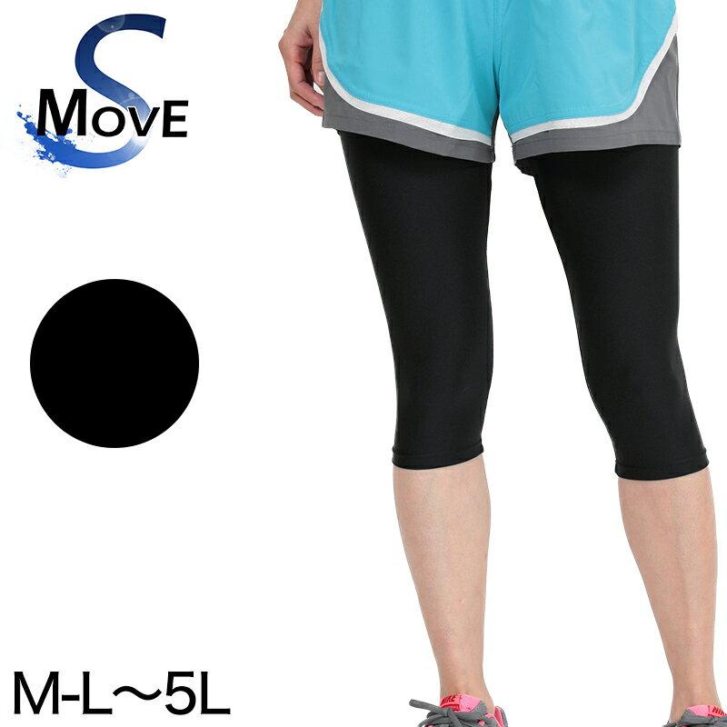 SMove ナイロンツーウェイストレッチ7分丈スパッツ M-L〜5L (UVカット 水陸両用)