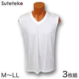 スリーブレス シャツ 綿100% メンズ 下着 vネック 3枚組 M〜LL (肌着 綿 セット ノースリーブ v首 インナー 白 インナーシャツ)