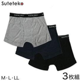 ボクサーブリーフ メンズ 前開き M〜LL (ボクサーパンツ 綿 下着 パンツ 3枚セット シンプル インナー グレー 黒)