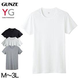グンゼ YG 綿100% クルーネック Tシャツ M〜3L (メンズ インナー 半袖 tシャツ 下着 丸首 肌着 綿 コットン 大きいサイズ 3l)