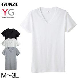 グンゼ YG メンズ 綿100% Vネック Tシャツ M〜3L (GUNZE 男性 紳士 半袖 下着 肌着 インナー 抗菌 防臭 M L LL 3L 白 黒 グレー V首 大きいサイズ)