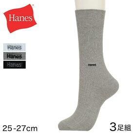 ヘインズ メンズ ノンパイル フルレングスソックス 3足組 25-27cm (Hanes ソックス 靴下 男 セット まとめ買い 綿 クルーソックス)