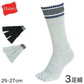 ヘインズ 5本指ソックス メンズ ノンパイル 五本指 靴下 フルレングス 3足組 25-27cm (hanes クルー丈 ソックス セット 男性)