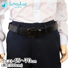 スクログ 学生ベルト 黒ニッケルバックル 100cm (スクールベルト 学生服)