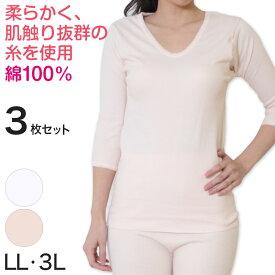 デミアン 綿100% コーマ糸使用 7分袖スリーマ 3枚セット LL・3L (レディース 婦人 インナー 下着 綿 コットン 吸湿)【取寄せ】