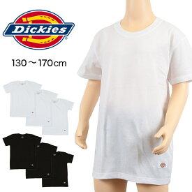 ディッキーズ 男児 半袖丸首シャツ 3枚組 130cm〜170cm (Dickies キッズ 子供用 男の子 男子 ボーイズ 子ども メンズ 綿混 下着 肌着 アンダーウェア インナー Tシャツ 白 黒)