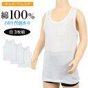男児 タンクトップシャツ 3枚組 120cm〜160cm (キッズ 子供用 男の子 男子 子ども 綿100% 下着 肌着 アンダーウェア …