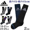 アディダス キッズハイソックス2足組 19-21cm〜23-25cm (靴下 ソックス adidas アディダス 福助 子ども キッズ アソー…