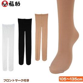 福助 キッズタイツ50デニール 105〜135cm (フクスケ 子ども用 キッズ 日本製 スルータイプ)