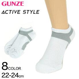 グンゼ アクティブスタイル 婦人スニーカーソックス 22-24cm (GUNZE 靴下 くつ下 くつした ソックス レディース スニーカーソックス)