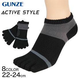グンゼ アクティブスタイル 婦人5本指スニーカーソックス 22-24cm (GUNZE 靴下 くつ下 くつした ソックス レディース スニーカーソックス 5本指)