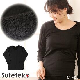裏起毛 インナー レディース 裏ボア M〜5L (大きいサイズ シャツ 8分袖 長袖 もこもこ 毛布 防寒 冬 LL 3L 4L 肌着)【在庫限り】