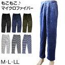 パジャマ パンツ メンズ マイクロファイバー M〜LL (紳士 暖かい もこもこ ふわふわ ルームパンツ ズボン 部屋着 冬 冷え防止 M L LL)