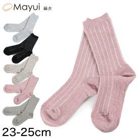 繭衣 女性用 アンゴラ&シルク ポカポカ保温 さらさら靴下 23〜25cm (レディース 婦人 冷え取り 保温 ルームソックス 重ね履き効果 絹 アンゴラ)