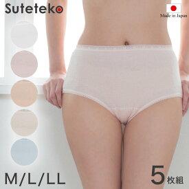 綿 ショーツ 締め付けない 深ばき 5枚組 M〜LL (レディース インナー パンツ 深め お腹 すっぽり コットン 下着 肌着 日本製)