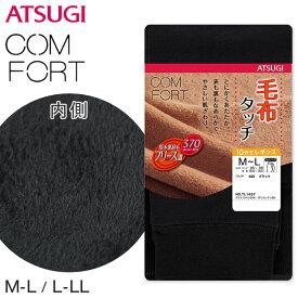 アツギ 裏起毛 タイツレギンス 370d M-L・L-LL (ATSUGI 毛布 レギンス COMFORT)【在庫限り】