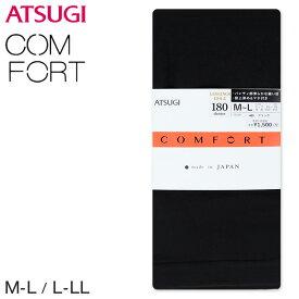 アツギ コンフォート スエードライン プレミアムレギンス 10分丈 180デニール M-L・L-LL (日本製 股上深め マチ付き スパッツ 足なしタイツ ATSUGI)