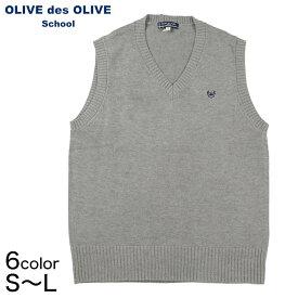 OLIVE des OLIVE コットンニット ベスト S〜L (OLIVE des OLIVE ベスト 学生 女子 スクール 冬用 毛玉防止 型崩れ防止)【在庫限り】