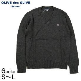 OLIVE des OLIVE コットンニット Vネックセーター S〜L (OLIVE des OLIVE セーター Vネック 学生 女子 スクール 冬用 毛玉防止 型崩れ防止) (送料無料)【在庫限り】