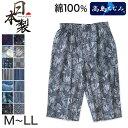 メンズ ひざ下丈ステテコ (前あき) M〜LL (すててこ パンツ ズボン下 シャレテコ 柄 コットン100% 部屋着 ルームウェ…