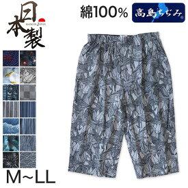 ステテコ メンズ 綿100% ひざ下 前あき M〜LL (すててこ 夏 部屋着 ルームウェア パンツ シャレテコ 涼しい 父の日 日本製 M L LL)