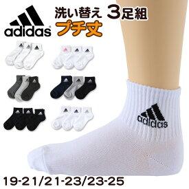 福助 adidas 子供ショート丈ソックス3足組 19-21cm〜23-25cm (ふくすけ フクスケ アディダス)