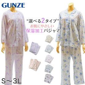 グンゼ 保湿なめらか 婦人長袖長パンツパジャマ Wガーゼ S〜3L (GUNZE レディース パジャマ 夏用 綿100% 保湿加工 花柄 大きいサイズあり)