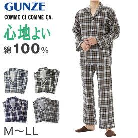グンゼ コムシコムサ 紳士長袖パジャマ(先染Wガーゼ) M〜LL (GUNZE COMME CI COMME CA パジャマ メンズ 紳士 夏用 綿100% 長袖長パンツ)
