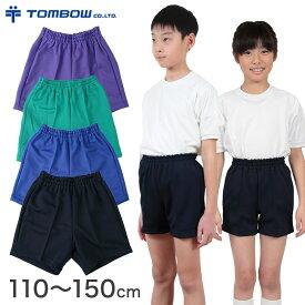 クォーターパンツ 110〜150cm (トンボ TOMBOW 体操服 運動着 トレーニングウェア)【取寄せ】