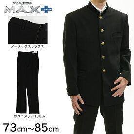 【おまけ付き】MAX 男子学生ズボン ノータックスラックス 73cm〜85cm (トンボ TOMBOW 丸洗いOK 抗菌防臭) (送料無料)【取寄せ】