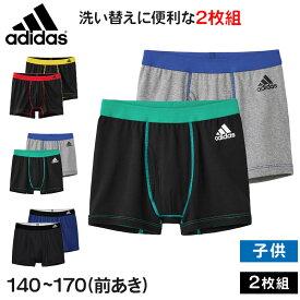 adidas 男児ボクサーブリーフ2枚組 140〜170cm (GUNZE adidas 男の子 ボクサーブリーフ パンツ 2枚組 シンプル 前あき)